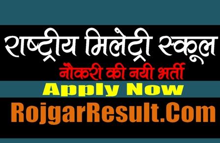 Rashtriya Military School Group C 2021 Apply Online Form