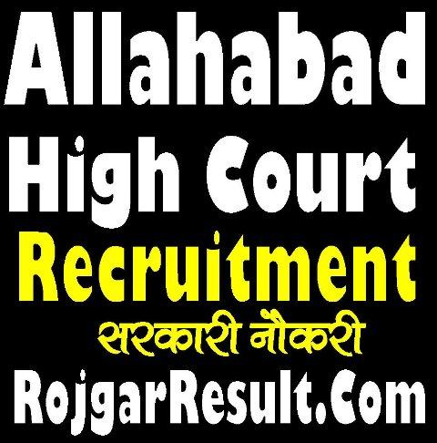Allahabad High Court Law Clerk Recruitment 2020