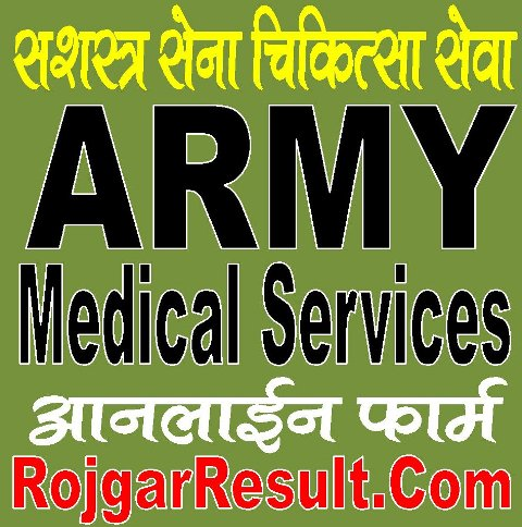 Indian Army Medical Services Recruitment 2020