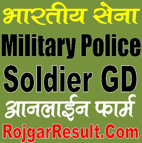 Indian Army Soldier Women GD 99 Post Online Form 2020
