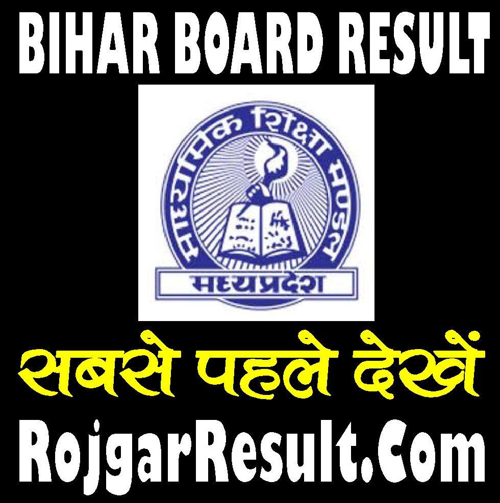 Bihar Board Scrutiny Result 2020