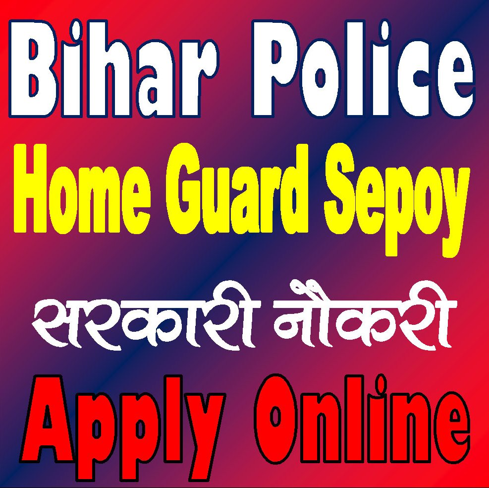 Bihar Police Home Guard Sepoy 2020 Result for 551 Post