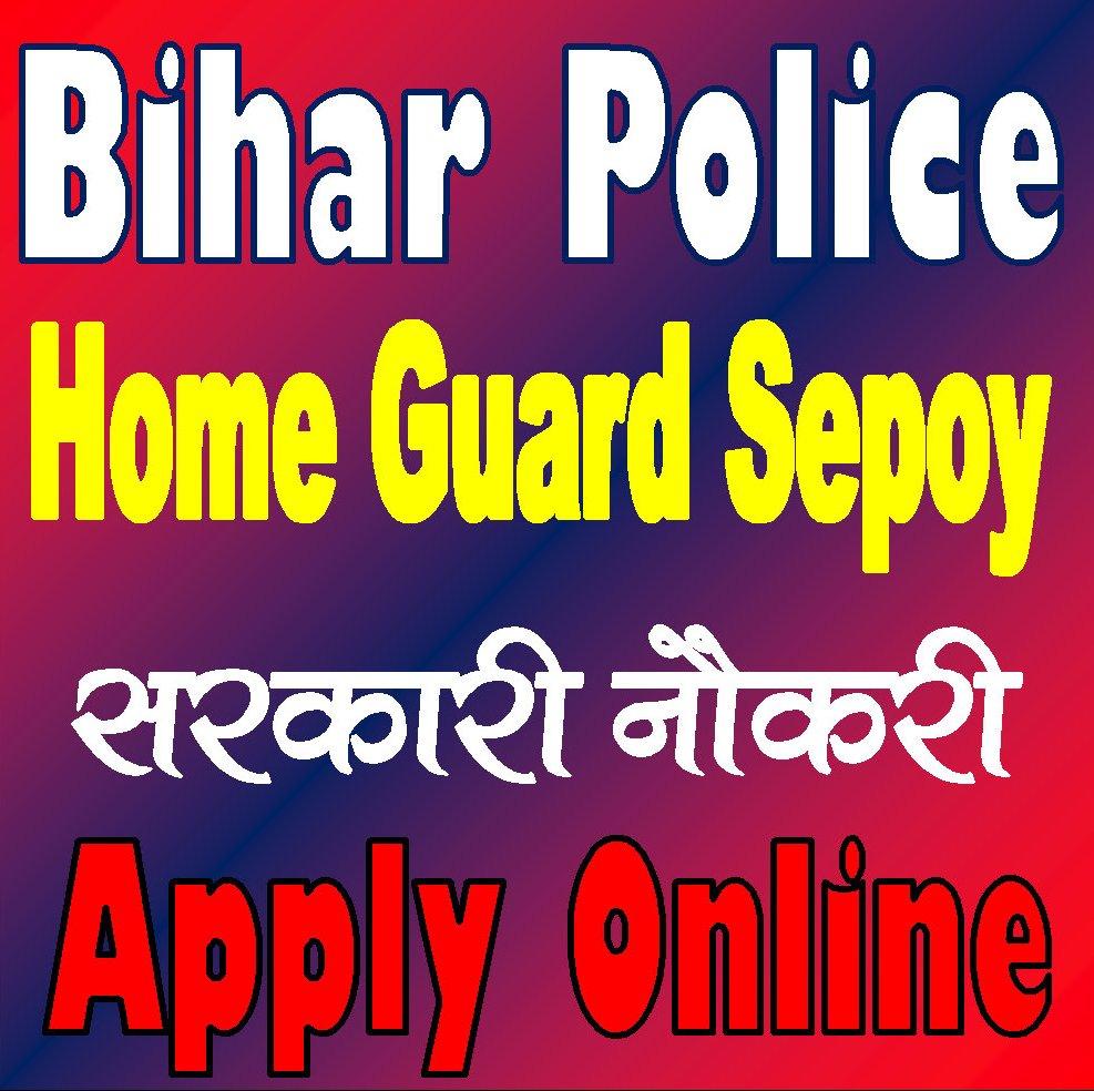Bihar Police Home Guard Sepoy 2020 Apply Online for 551 Post