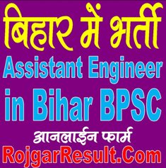 Bihar BPSC Assistant Engineer 2020 Apply Online for 02 Post