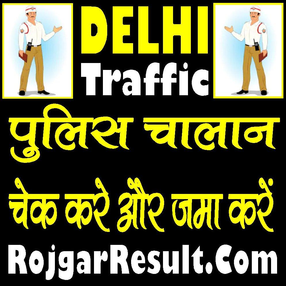 Delhi Traffic Police Challan Online Payment 2020