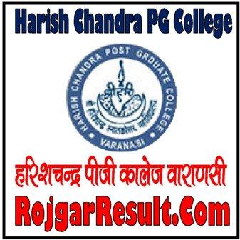 HCPG Harish Chandra PG College Varanasi Admission 2020