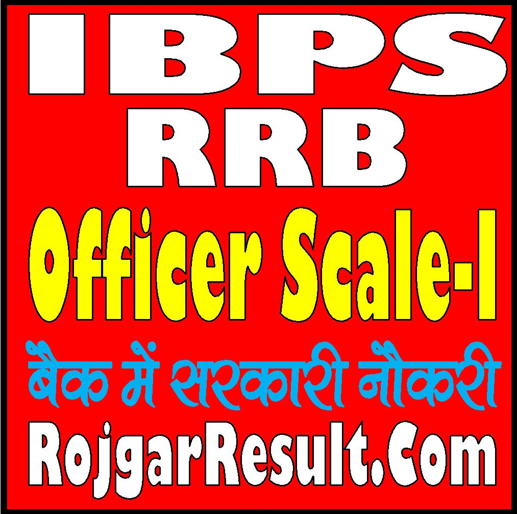 IBPS RRB Officer Scale-I Recruitment 2020