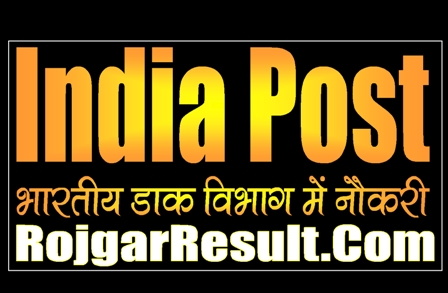 Jharkhand GDS Online Form 2020