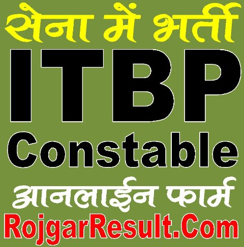 ITBP Constable Sports Quota 2020 Apply Online for 51 Post