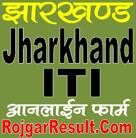Jharkhand ITI Admission Online Form 2020