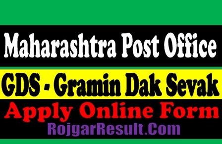 Maharashtra Gramin Dak Sevak GDS 2021 Apply Online Form
