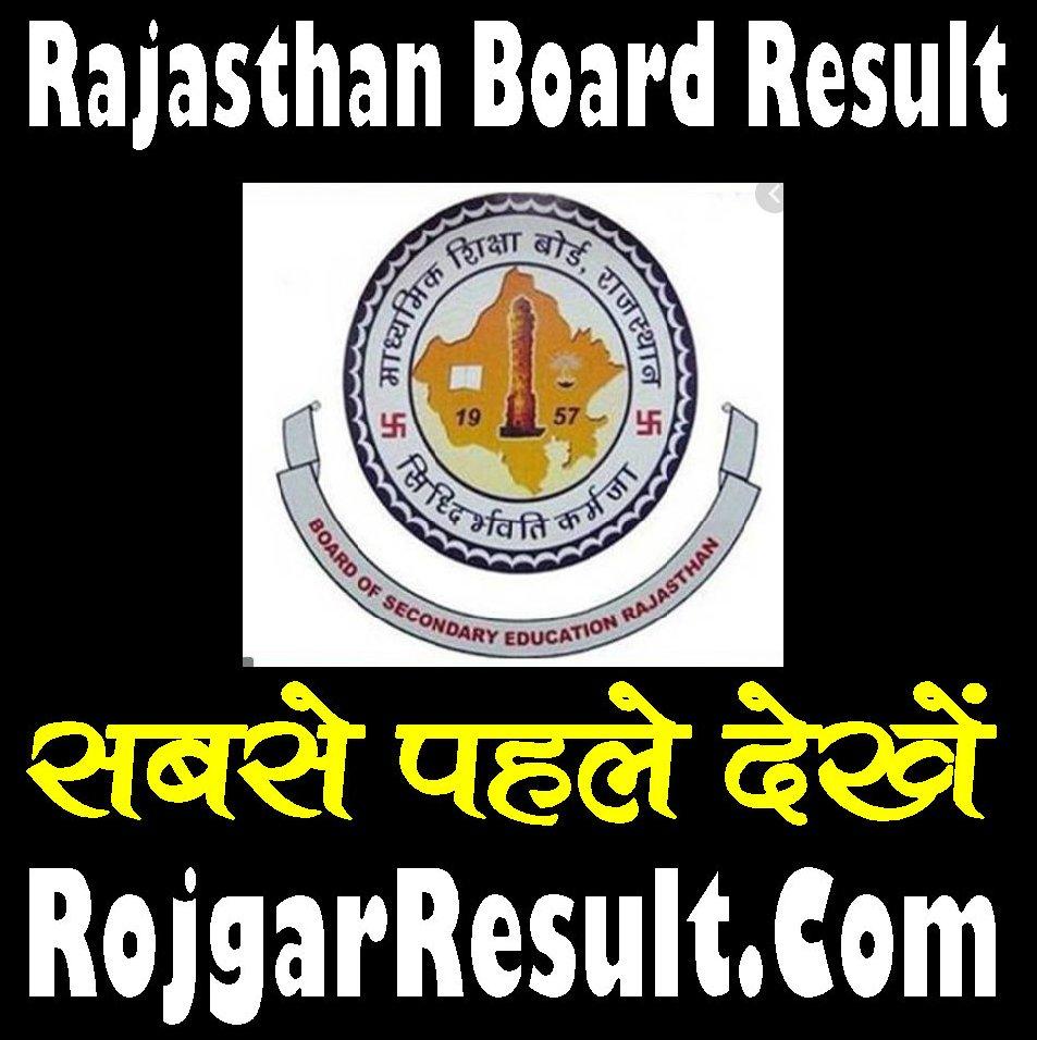 Rajasthan Board Result 2020