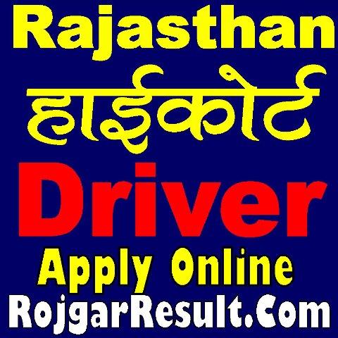Rajasthan High Court Chauffeur Driver Recruitment 2020