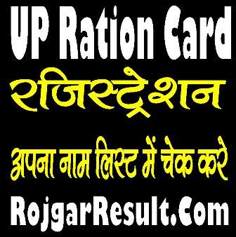 UP Ration Card Online Form 2020