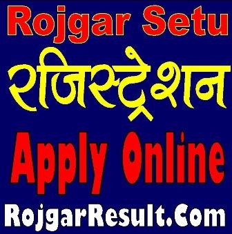Rojgar Setu Portal Registration 2020