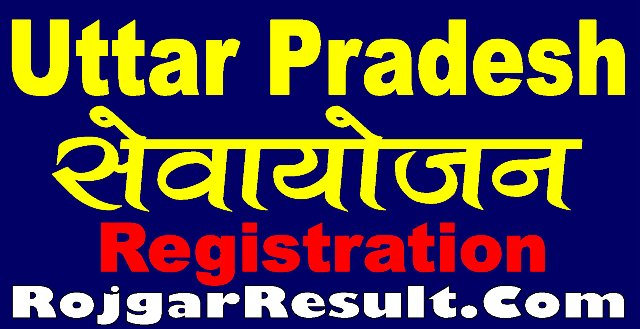 UP Sewayojan 2020 Apply Online for Registration