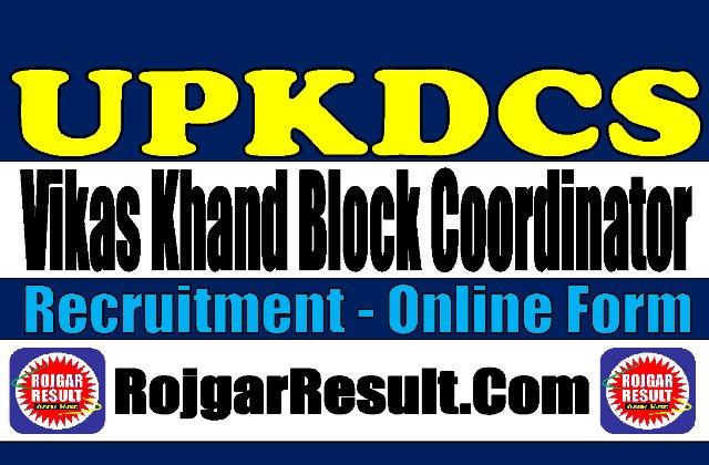 UPKDCS Vikas Khand Block Coordinator Recruitment 2020