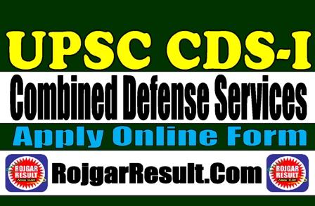 UPSC CDS I Recruitment 2021 Admit Card