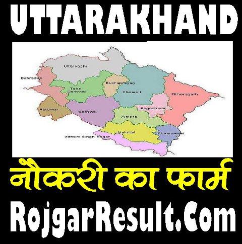 Uttarakhand Vidhan Sabha Various Post Vacancy 2021 Jobs